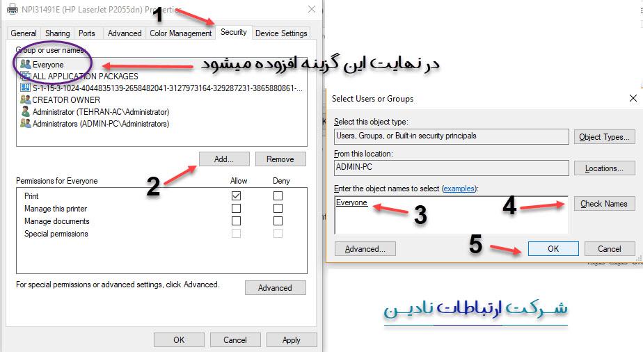 تنظیمات زبانه security جهت دسترسی دادن به تمامی کاربران برای استفاده از پرینتر share شده - آموزش اشتراک پرینتر در شبکه
