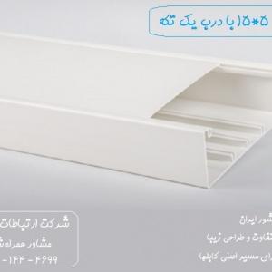 ترانک 5*15 سوپیتا با درب یک تکه رنگ سفید