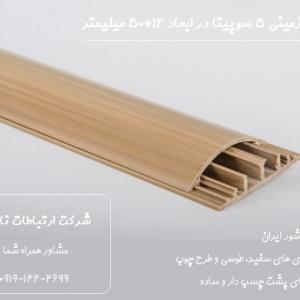 داکت زمینی 5 سوپیتا - ابعاد 12*50 میلیمتر - رنگبندی سفید طوسی و طرح چوب - مدل پشت چسب دار و ساده