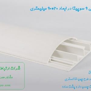 داکت زمینی 9 سوپیتا در ابعاد 2*9 سانتیمتر در رنگبندی سفید خاکستری و طرح چوب