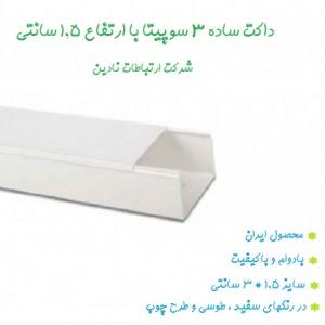 داکت ساده ۳ در ابعاد 1.5*3 سانتی در رنگ سفید طوسی و طرح چوب