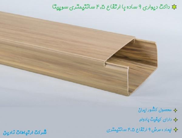 داکت دیواری نمره ۹ در ارتفاع ۴.۵ سانتی متری برند سوپیتا در طرح بندی های مختلف سفید طوسی و طرح چوب