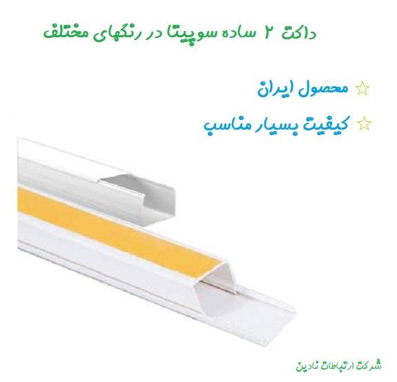 داکت ۲ ساده در رنگهای سفید طوسی و طرح چوب برند سوپیتا ایران
