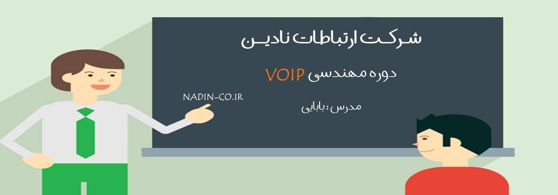 دوره آموزش VOIP بر پایه الستیکس به زبان فارسی و کاملا رایگان تهیه شده در تیم فنی ارتباطات نادین