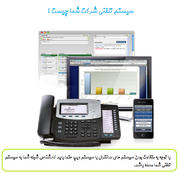 خدمات پشتیبانی سیستم های تلفنی تحت شبکه voip و پشتیبانی تلفن های آنالوگ سانترال