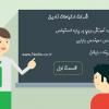 قسمت اول از فیلم آموزش Voip به زبان فارسی و کاملا رایگان