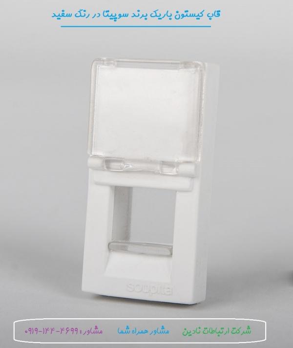 قاب کیستون باریک برند سوپیتا در ابعاد 45*22.5 میلیمتری رنگ سفید قابلیت نصب کلیه کیستونها بر روی قاب
