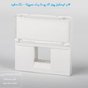 قاب کیستون پهن - تک پورت - برند سوپیتا - رنگ سفید - تولید ایران