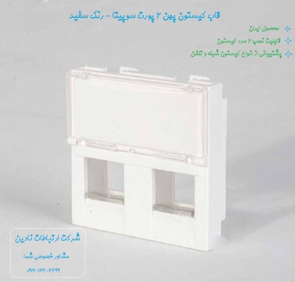 قاب کیستون پهن با قابلیت نصب ۲ عدد کیستون در رنگ سفید و ابعاد 45*45 میلیمتر