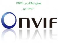 ONVIF پروتکلی برای استفاده از دوربین مداربسته و NVR با برند های متفاوت