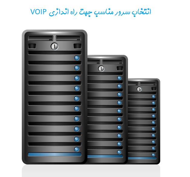 نحوه انتخاب صحیح سرور VOIP در راه اندازی سیستم تلفنی تحت شبکه VOIP