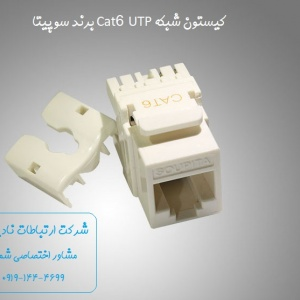 کیستون شبکه cat6 utp - برند سوپیتا