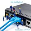 ارائه خدمات پشتیبانی شبکه + طراحی و راه اندازی انواع شبکه های کامپیوتری