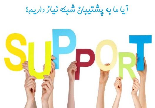 ارائه خدمات پشتیبانی شبکه بصورت 1 ماه رایگان و آزمایشی