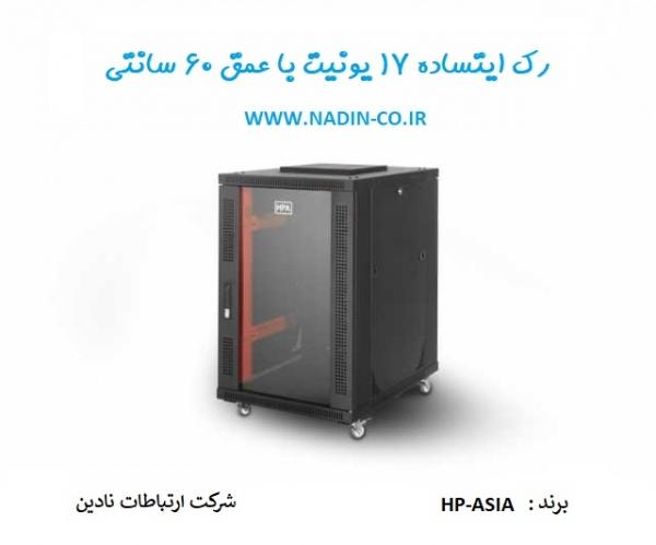 عمق رک 60 سانتی متر - سازنده HP ASIA - کیفیت خوب - درب شیشه ای - 17 یونیت