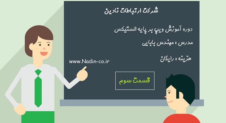 دوره آموزش ویپ بر پایه الستیکس به زبان فارسی و رایگان - قسمت سوم