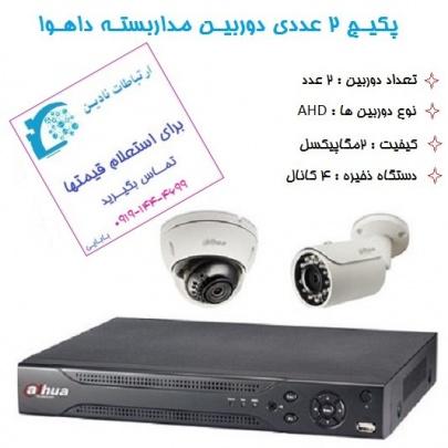 پکیج 2 عددی دوربین مداربسته AHD برند داهوا شامل 2 عدد دوربین مداربسته و یک عدد دستگاه DVR چهار کاناله