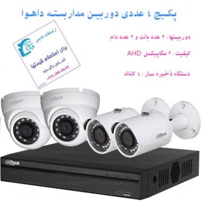 پکیج 4 عددی دوربین مداربسته AHD برند داهوا به همراه دستگاه DVR چهار کاناله