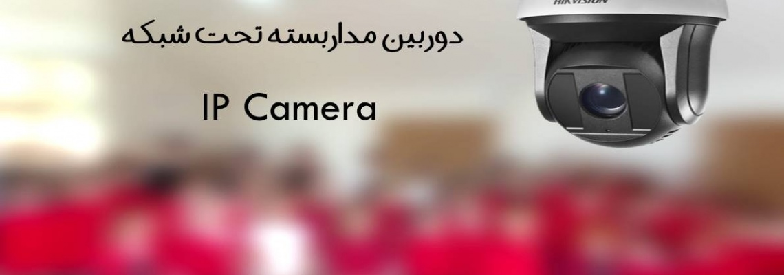 دوربین مداربسته تحت شبکه یا IP Camera