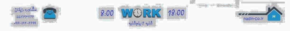 ساعات کاری و شماره های تماس با شرکت ارتباطات نادین