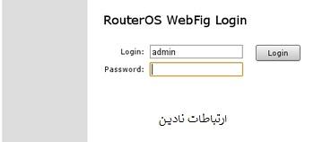 وارد کردن نام کاربری و رمز عبور در webfig