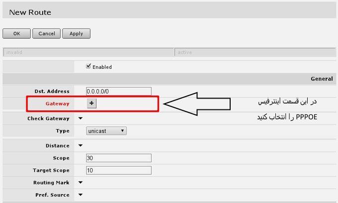 نحوه افزودن default route در روتر میکروتیک