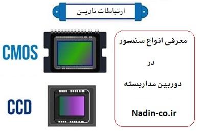 معرفی انواع سنسورهای Cmos و CCD در دوربین مداربسته