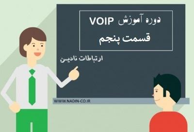 آموزش VOIP فارسی - در این قسمت نحوه نصب ایزابل توضیح داده میشود