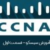 دوره CCNA آموزش سیسکو رایگان - فیلم آموزش سیسکو به زبان فارسی