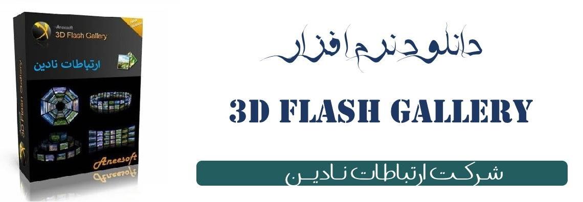 دانلود نرم افزار 3D Flash Gallery 2.4.0.0