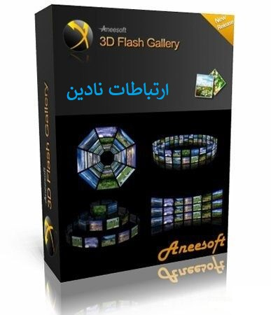 نرم افزار 3D Flash Gallery 2.4.0.0