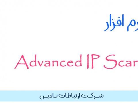 دانلود نرم افزار IP Scanner - با استفاده از نرم افزار advanced IP Scanner میتوانید شبکه داخلی خود را جستجو کنید
