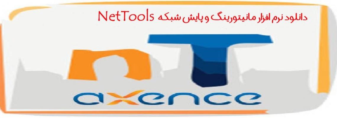 دانلود نرم افزار NetTools محصول Axence