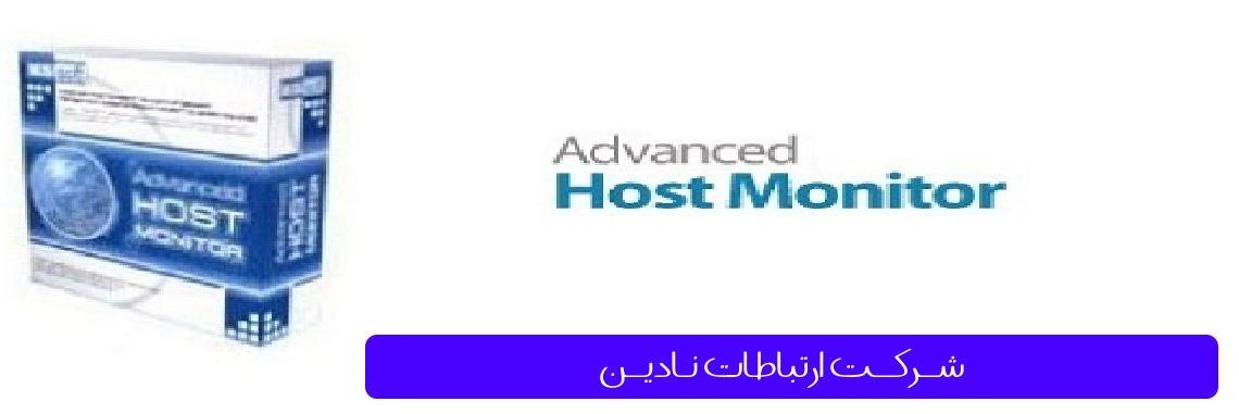 دانلود نرم افزار advanced Host Monitor
