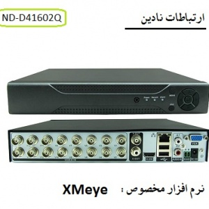 دی وی آر 16 کانال ارزان با 2 ورودی صدا و قابلیت انتقال تصویر روی موبایل p2p