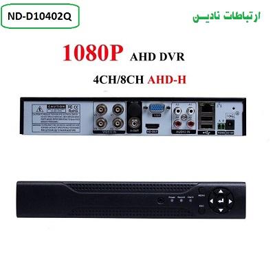 دی وی آر 4 کانال نادین مدل ND-D10402Q