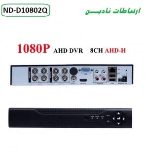 دی وی آر 8 کانال ارزان - کیفیت عالی - قابلیت P2P