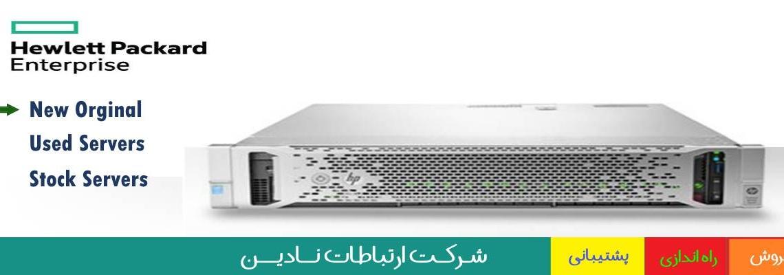 سرور HP - خدمات فروش سرورهای HP - نصب و راه اندازی سرور HP - پشتیبانی از سرور های HP ارتباطات نادین