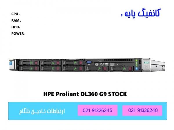سرور استوک DL360 G9 HP با ضمانت
