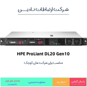 سرور HP مدل HP ProLiant DL20 G10