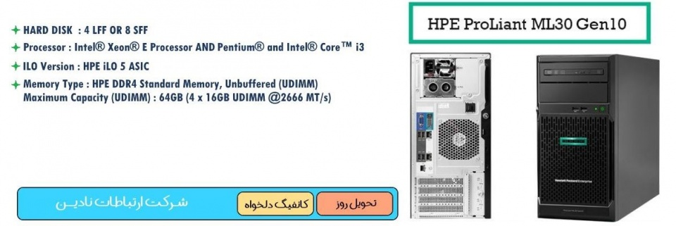 سرور ML30 G10 اچ پی - سرور ایستاده HP ProLiant ML30 Gen10