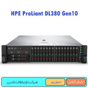سرور DL380 G10 اچ پی
