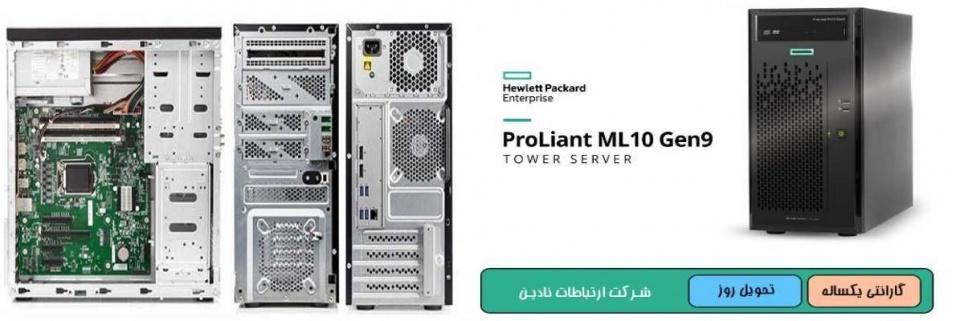 نمای کامل سرور ML10 G9 اچ پی - تصویر نمای داخلی و جلویی سرور ML10